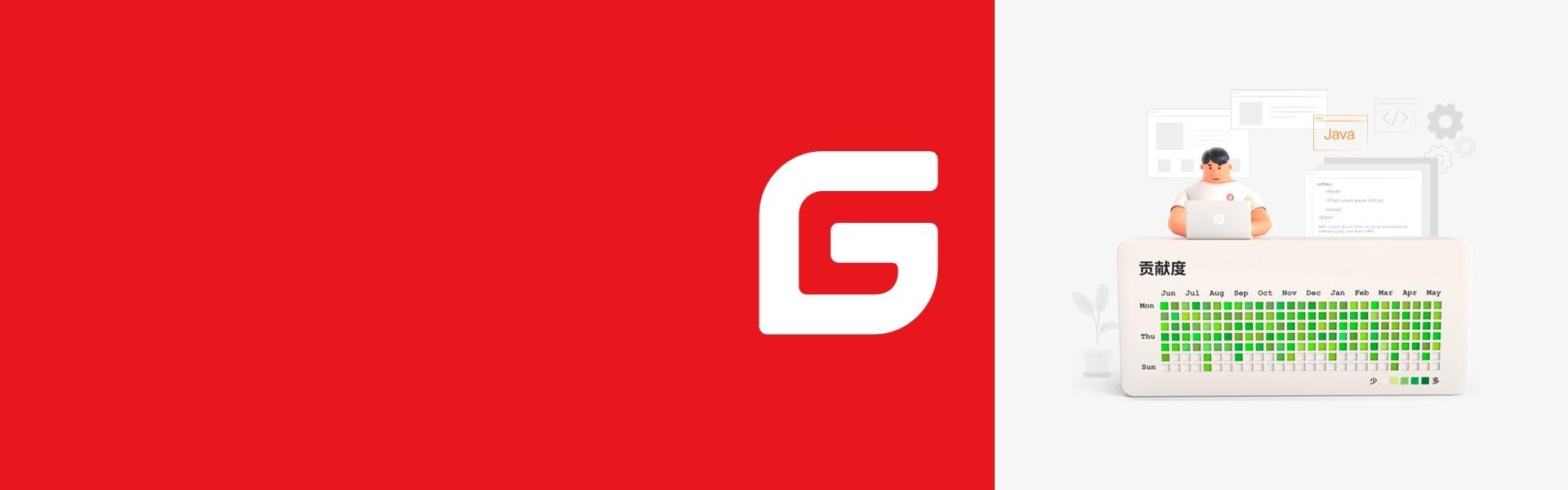 Gitee, el GitHub chino